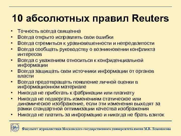 10 абсолютных правил Reuters • • • Точность всегда священна Всегда открыто исправлять свои