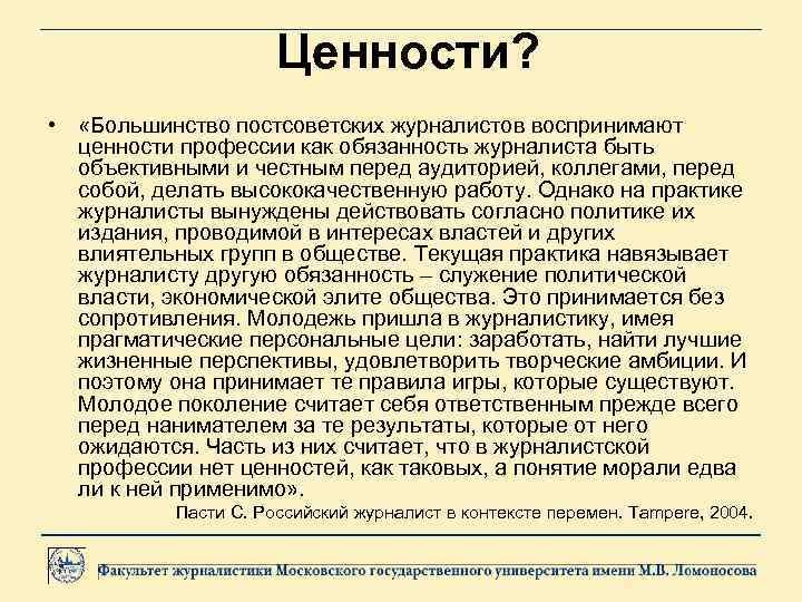 Ценности? • «Большинство постсоветских журналистов воспринимают ценности профессии как обязанность журналиста быть объективными и