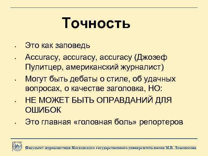 Точность • • • Это как заповедь Accuracy, accuracy (Джозеф Пулитцер, американский журналист) Могут