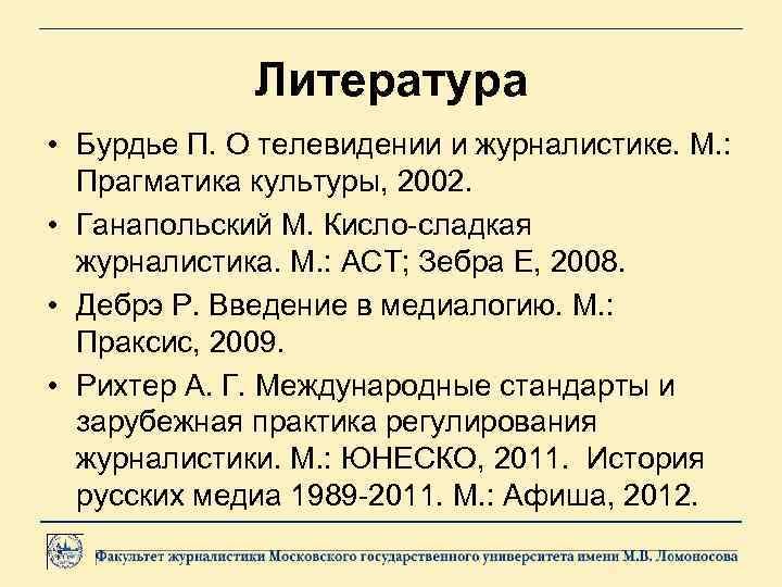 Литература • Бурдье П. О телевидении и журналистике. М. : Прагматика культуры, 2002. •