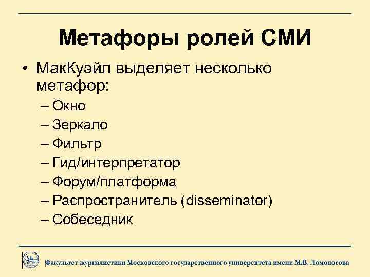 Метафоры ролей СМИ • Мак. Куэйл выделяет несколько метафор: – Окно – Зеркало –
