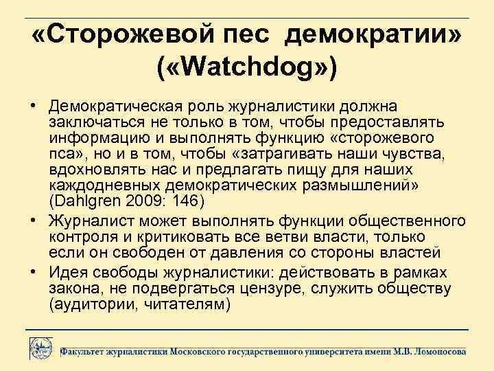 «Сторожевой пес демократии» ( «Watchdog» ) • Демократическая роль журналистики должна заключаться не