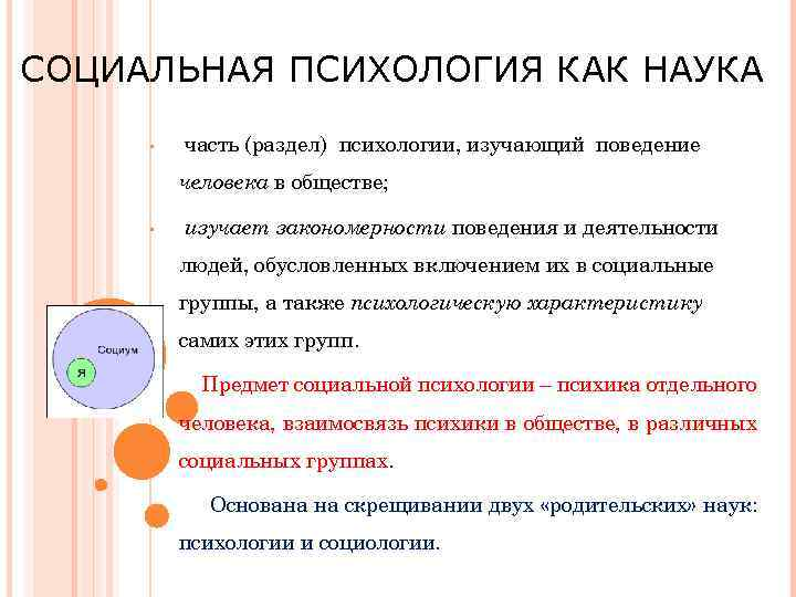 СОЦИАЛЬНАЯ ПСИХОЛОГИЯ КАК НАУКА • часть (раздел) психологии, изучающий поведение человека в обществе; •