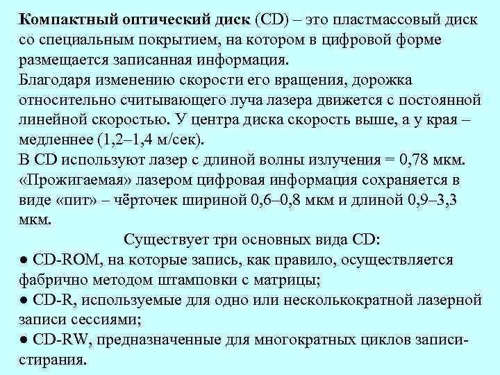 Компактный оптический диск (CD) – это пластмассовый диск со специальным покрытием, на котором в