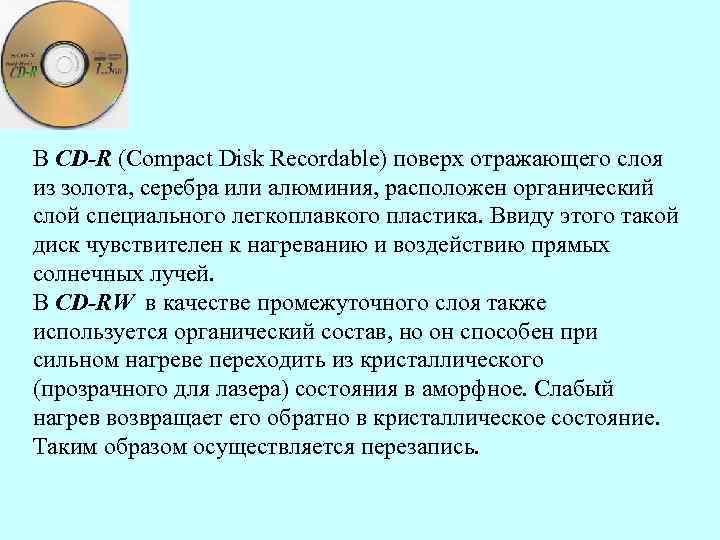 В CD-R (Compact Disk Recordable) поверх отражающего слоя из золота, серебра или алюминия, расположен