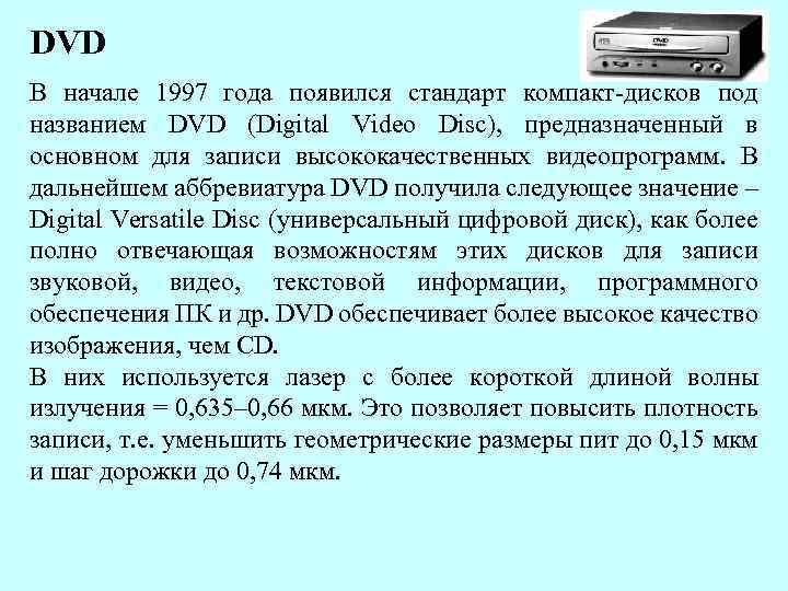 DVD В начале 1997 года появился стандарт компакт-дисков под названием DVD (Digital Video Disc),