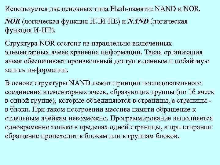 Используется два основных типа Flash-памяти: NAND и NOR (логическая функция ИЛИ-НЕ) и NAND (логическая