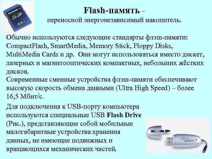 Flash-память – переносной энергонезависимый накопитель. Обычно используются следующие стандарты флэш-памяти: Compact. Flash, Smart. Media,