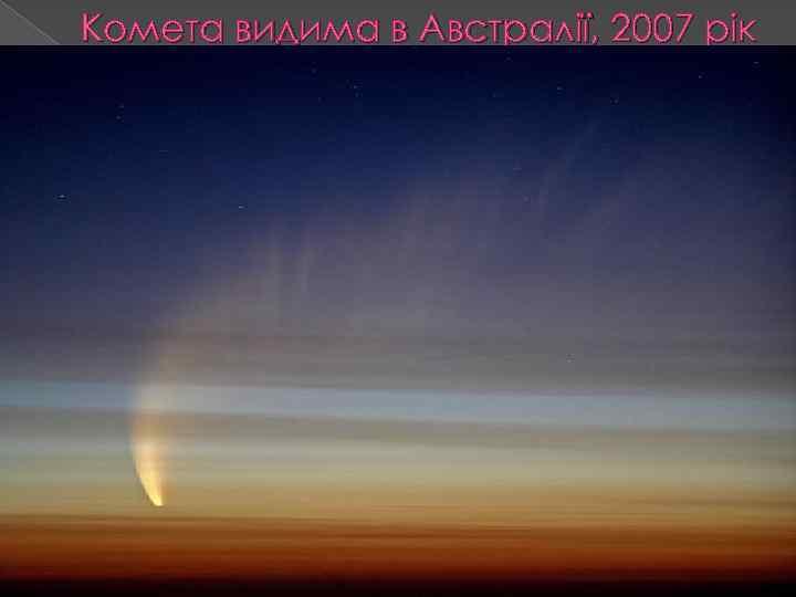 Комета видима в Австралії, 2007 рік