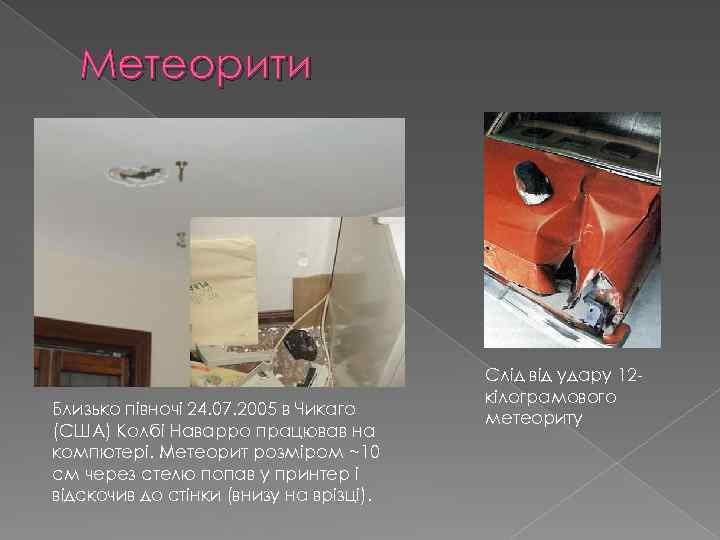 Метеорити Близько півночі 24. 07. 2005 в Чикаго (США) Колбі Наварро працював на компютері.