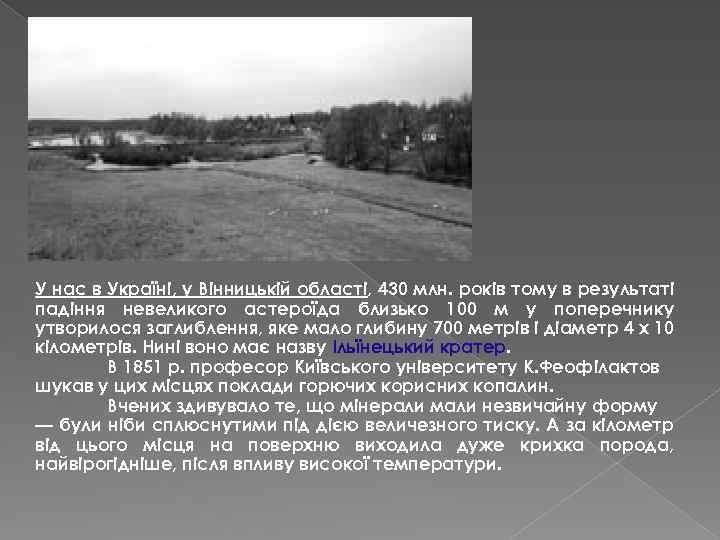 У нас в Україні, у Вінницькій області, 430 млн. років тому в результаті падіння