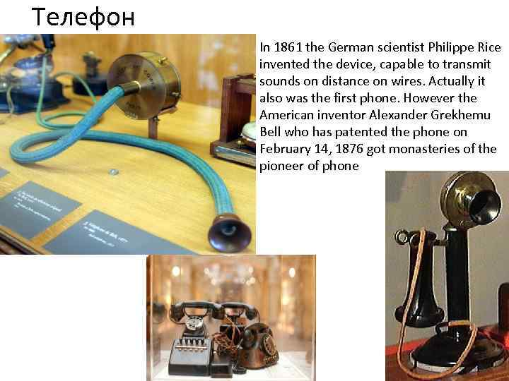 Телефон In 1861 the German scientist Philippe Rice invented the device, capable to transmit