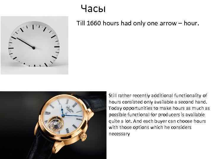 Часы Till 1660 hours had only one arrow – hour. Still rather recently additional