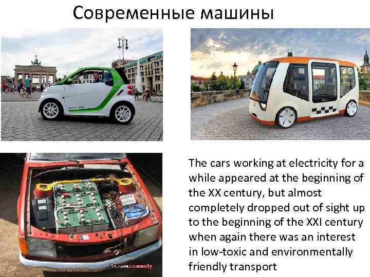 Современные машины The cars working at electricity for a while appeared at the beginning