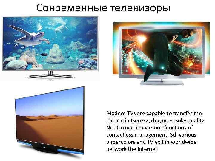 Современные телевизоры Modern TVs are capable to transfer the picture in tserezvychayno vosoky quality.