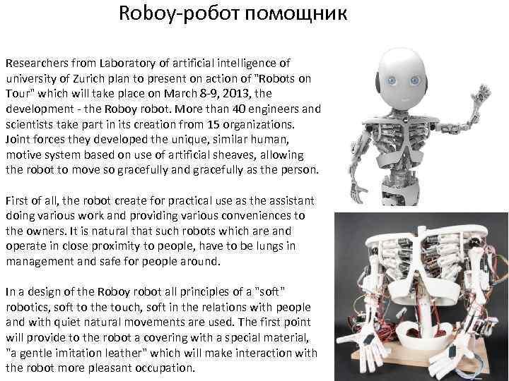 Roboy-робот помощник Researchers from Laboratory of artificial intelligence of university of Zurich plan to