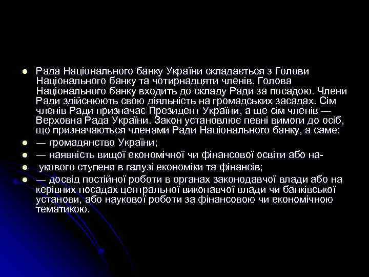 l l l Рада Національного банку України складається з Голови Національного банку та чотирнадцяти