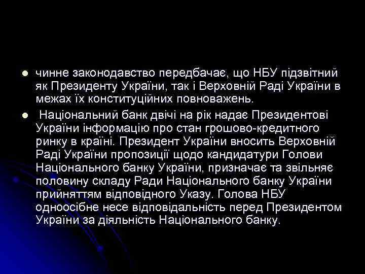 l l чинне законодавство передбачає, що НБУ підзвітний як Президенту України, так і Верховній