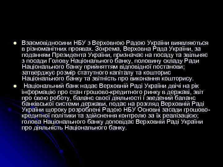 l l Взаємовідносини НБУ з Верховною Радою України виявляються в різноманітних проявах. Зокрема, Верховна