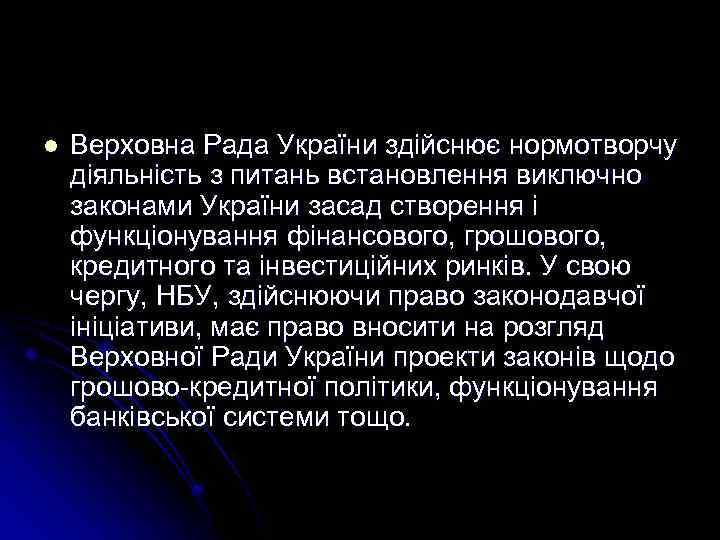 l Верховна Рада України здійснює нормотворчу діяльність з питань встановлення виключно законами України засад