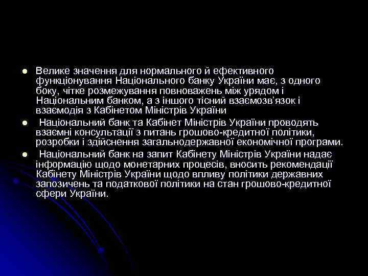 l l l Велике значення для нормального й ефективного функціонування Національного банку України має,