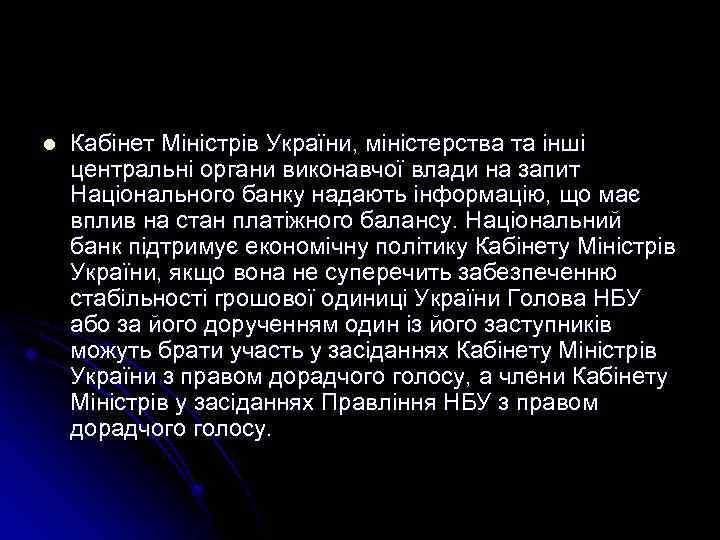 l Кабінет Міністрів України, міністерства та інші центральні органи виконавчої влади на запит Національного