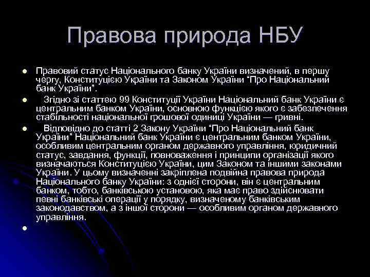 Правова природа НБУ l l Правовий статус Національного банку України визначений, в першу чергу,