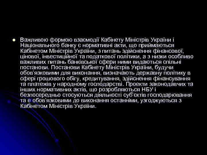 l Важливою формою взаємодії Кабінету Міністрів України і Національного банку є нормативні акти, що