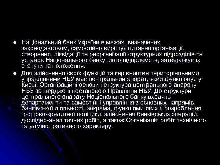 l l Національний банк України в межах, визначених законодавством, самостійно вирішує питання організації, створення,