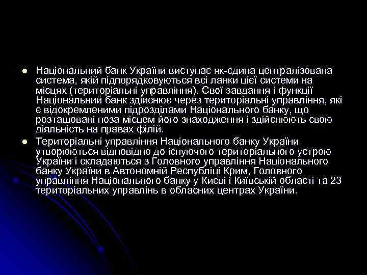 l l Національний банк України виступає як єдина централізована система, якій підпорядковуються всі ланки