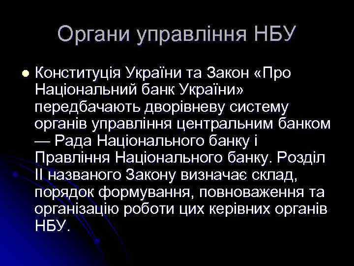 Органи управління НБУ l Конституція України та Закон «Про Національний банк України» передбачають дворівневу