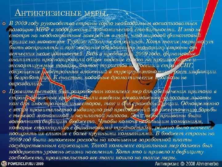 АНТИКРИЗИСНЫЕ МЕРЫ. В 2009 году руководство страны сочло необходимым воспользоваться помощью МВФ в поддержании