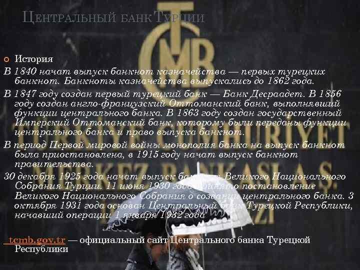 ЦЕНТРАЛЬНЫЙ БАНК ТУРЦИИ История В 1840 начат выпуск банкнот казначейства — первых турецких банкнот.
