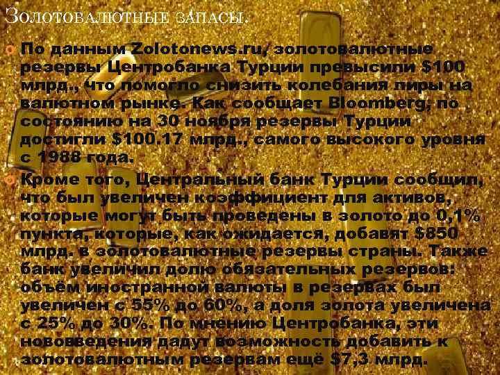 ЗОЛОТОВАЛЮТНЫЕ ЗАПАСЫ. По данным Zolotonews. ru, золотовалютные резервы Центробанка Турции превысили $100 млрд. ,