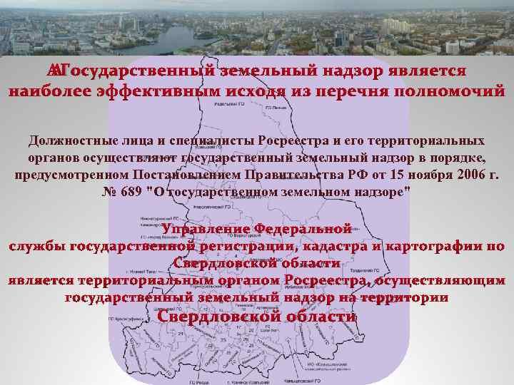 государственный и муниципальный земельный контроль