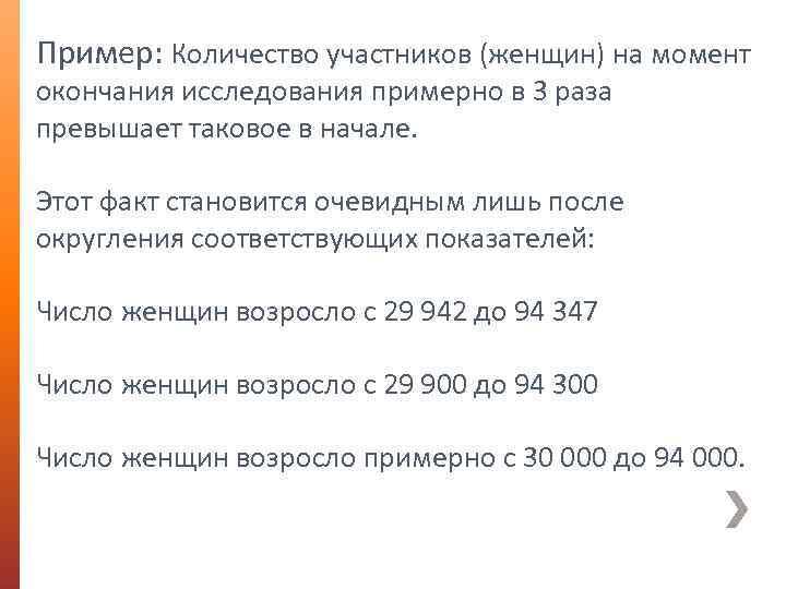 Пример: Количество участников (женщин) на момент окончания исследования примерно в 3 раза превышает таковое