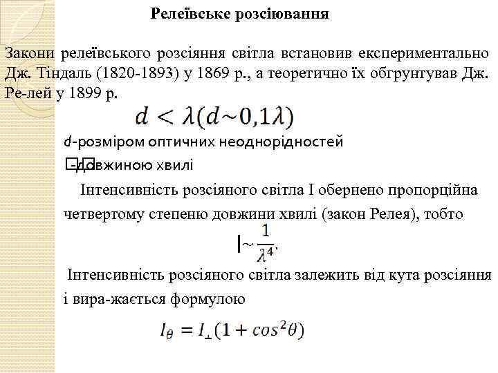 Релеївське розсіювання Закони релеївського розсіяння світла встановив експериментально Дж. Тіндаль (1820 1893) у 1869