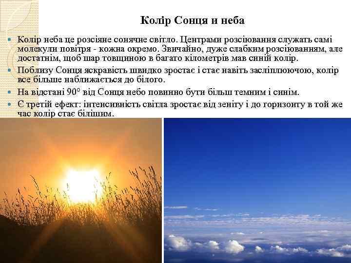 Колір Сонця и неба Колір неба це розсіяне сонячне світло. Центрами розсіювання служать самі