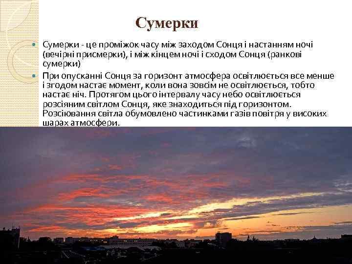 Сумерки - це проміжок часу між заходом Сонця і настанням ночі (вечірні присмерки), і