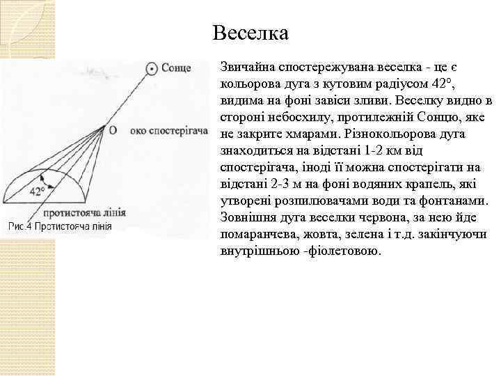 Веселка Звичайна спостережувана веселка це є кольорова дуга з кутовим радіусом 42°, видима на