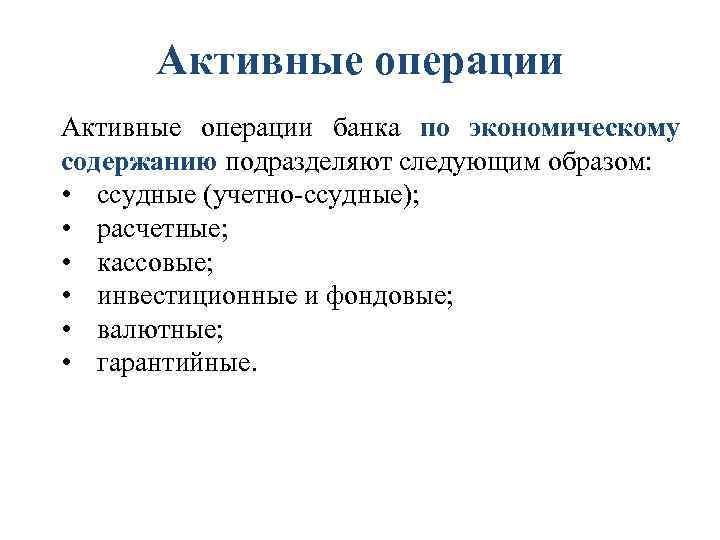 Активные операции банка по экономическому содержанию подразделяют следующим образом: • ссудные (учетно-ссудные); • расчетные;