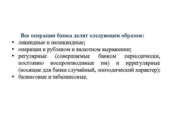 • • Все операции банка делят следующим образом: ликвидные и неликвидные; операции в