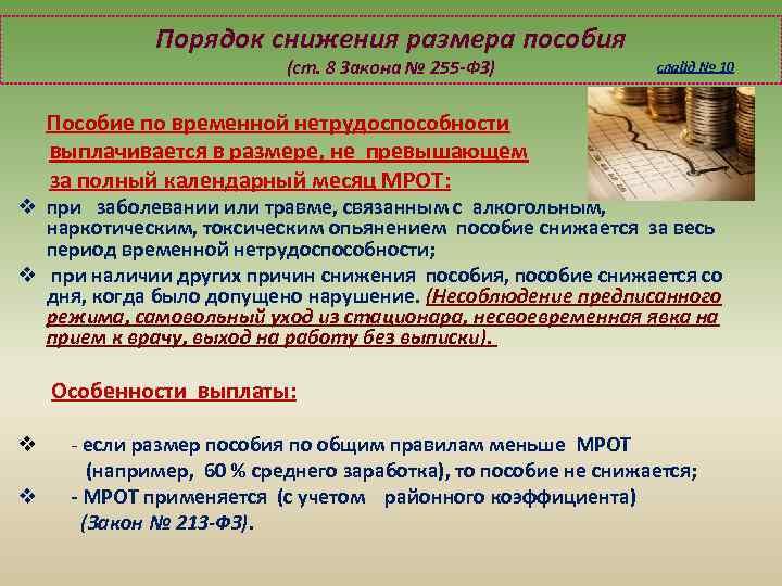 Порядок снижения размера пособия (ст. 8 Закона № 255 -ФЗ) слайд № 10 Пособие
