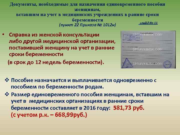 Документы, необходимые для назначения единовременного пособия женщинам, вставшим на учет в медицинских учреждениях в