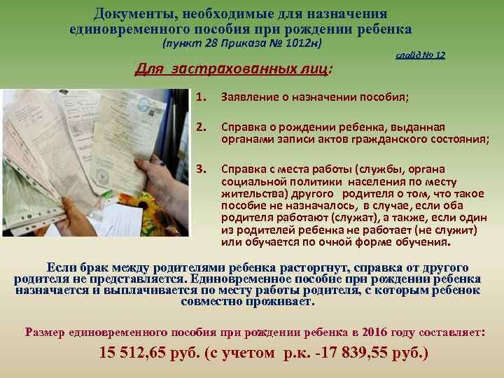 Документы, необходимые для назначения единовременного пособия при рождении ребенка (пункт 28 Приказа № 1012