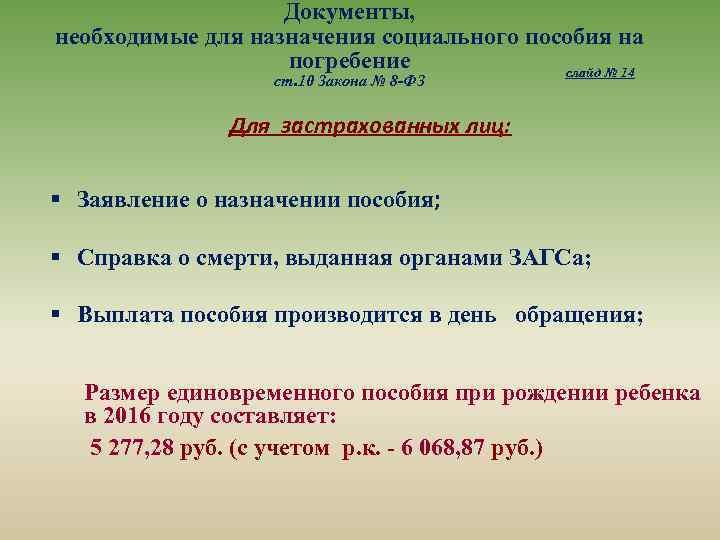 Документы, необходимые для назначения социального пособия на погребение слайд № 14 ст. 10 Закона