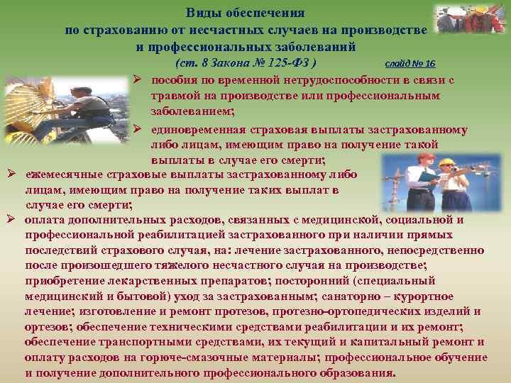 Виды обеспечения по страхованию от несчастных случаев на производстве и профессиональных заболеваний слайд №