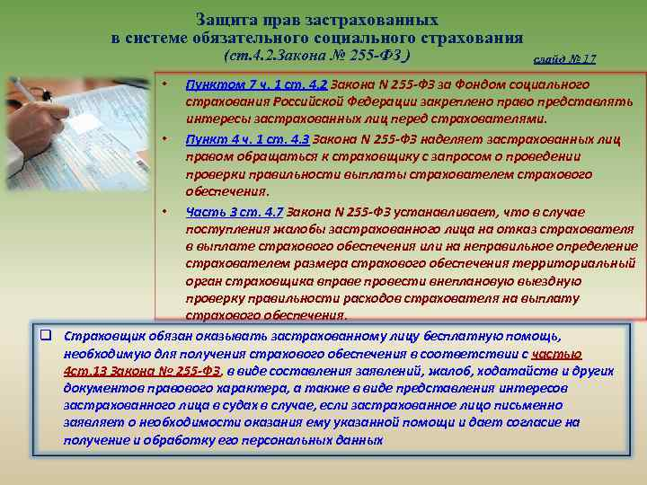 Защита прав застрахованных в системе обязательного социального страхования (ст. 4. 2. Закона № 255