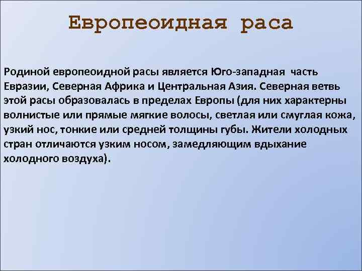 Европеоидная раса Родиной европеоидной расы является Юго-западная часть Евразии, Северная Африка и Центральная Азия.