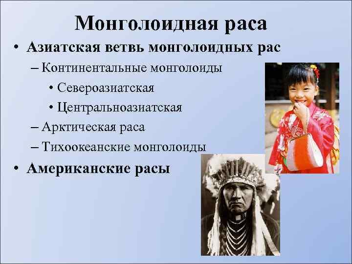 Монголоидная раса • Азиатская ветвь монголоидных рас – Континентальные монголоиды • Североазиатская • Центральноазиатская